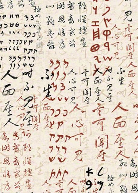 Asie alphabet (70x100)